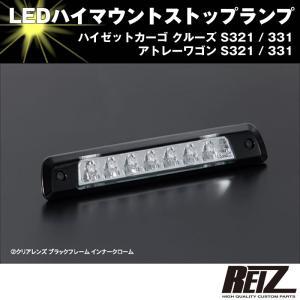 LED ハイマウントストップランプ【クリアレンズ ブラックフレーム インナークローム】ハイゼットカーゴ クルーズ S321 / 331 前期後期共通|yourparts