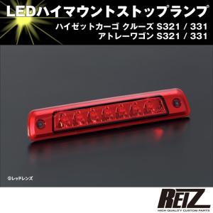 LED ハイマウントストップランプ【レッドレンズ】ハイゼットカーゴ クルーズ S321 / 331 前期後期共通|yourparts