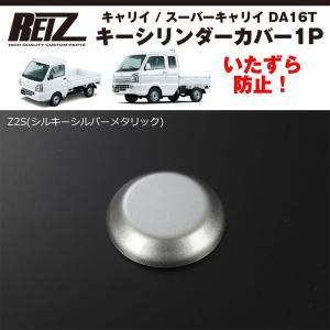 ( Z2S シルキーシルバー 塗装済 ) キーシリンダーカバー1P キャリイ / スーパーキャリイ DA16T (H25/9-) パーツ yourparts