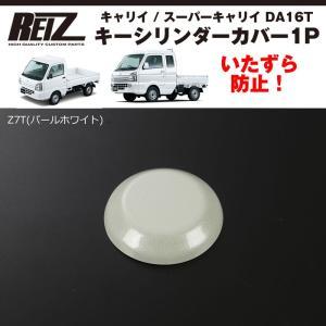 ( Z7T パールホワイト 塗装済 ) キーシリンダーカバー1P キャリイ / スーパーキャリイ DA16T (H25/9-) パーツ|yourparts