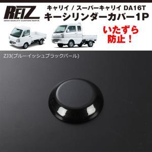 ( ZJ3 ブルーイッシュブラック 塗装済 ) キーシリンダーカバー1P キャリイ / スーパーキャリイ DA16T (H25/9-) パーツ|yourparts