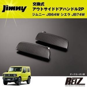 交換式アウトサイドドアハンドル 2P ジムニー JB64W シエラ JB74W【ダークカーボン調】フロント左右セット yourparts