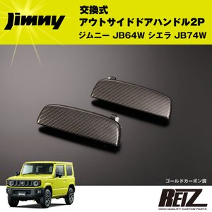 交換式アウトサイドドアハンドル 2P JB64W シエラ JB74W【ゴールドカーボン調】フロント左右セット|yourparts