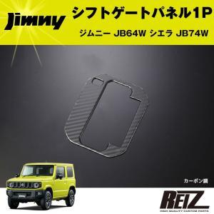 シフトゲートパネル 1P ジムニー JB64W シエラ JB74W【カーボン調】|yourparts
