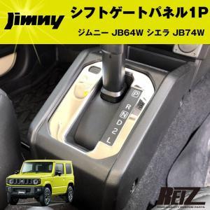 シフトゲートパネル 1P ジムニー JB64W シエラ JB74W【メッキ鏡面仕上げ】|yourparts