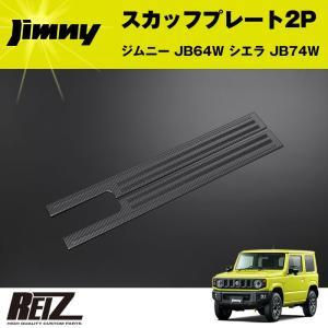 スカッフプレート 2P ジムニー JB64W シエラ JB74W【カーボン調】 yourparts