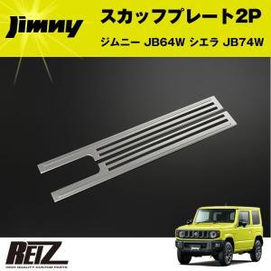 スカッフプレート 2P ジムニー JB64W シエラ JB74W【メッキ鏡面仕上げ】 yourparts