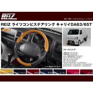 【カーボン×ブラックレザー】REIZ ライツコンビステアリング キャリイDA63/65T(H14/5〜H25/9)|yourparts