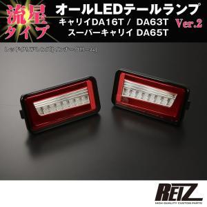 流れるLEDテールランプ( レッドクリアレンズ / インナーメッキ ) キャリイ/スーパーキャリイ DA16T (H25/9-) DA63T(H14-)DA65T(H17-) REIZ ライツ|yourparts