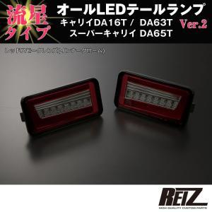 流れるLEDテールランプ( レッドスモークレンズ / インナーメッキ )キャリイ/スーパーキャリイ DA16T (H25/9-) DA63T(H14-)DA65T(H17-) REIZ ライツ yourparts