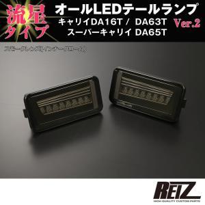流れるLEDテールランプ( スモークレンズ / インナーメッキ )キャリイ/スーパーキャリイ DA16T (H25/9-) DA63T(H14-)DA65T(H17-) REIZ ライツ|yourparts