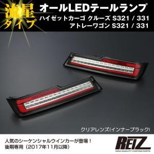 ( クリアレンズ / インナーブラック ) オールLED テールランプ 流星タイプ ハイゼットカーゴ クルーズ S321 / 331 (H29/11-) REIZ ライツ|yourparts