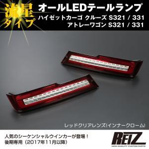 ( レッドクリアレンズ / インナーメッキ ) オールLED テールランプ 流星タイプ ハイゼットカーゴ クルーズ S321 / 331 (H29/11-) REIZ ライツ|yourparts