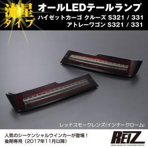 ( レッドスモークレンズ / インナーメッキ ) オールLED テールランプ 流星タイプ ハイゼットカーゴ クルーズ S321 / 331 (H29/11-) REIZ ライツ|yourparts