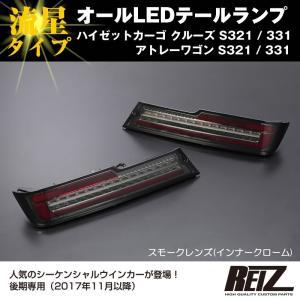 ( スモークレンズ / インナーメッキ ) オールLED テールランプ 流星タイプ ハイゼットカーゴ クルーズ S321 / 331 (H29/11-) REIZ ライツ|yourparts