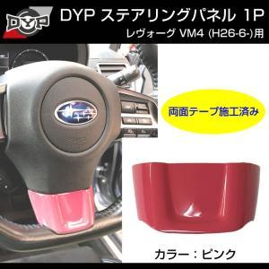 【ピンク】ステアリングパネル 1P SUBARU レヴォーグ VM4 (H26/6-)|yourparts