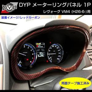 【レッドカーボン調】メーターリングパネル 1P SUBARU レヴォーグ VM4 (H26/6-)|yourparts
