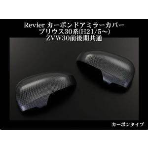 Revier レヴィーア カーボンドアミラーカバー プリウス30系(H21/5〜) ZVW30前後期共通|yourparts