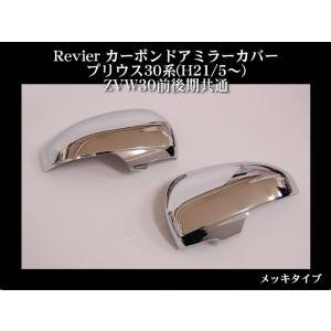 Revier レヴィーア メッキドアミラーカバー プリウス30系(H21/5〜) ZVW30前後期共通|yourparts