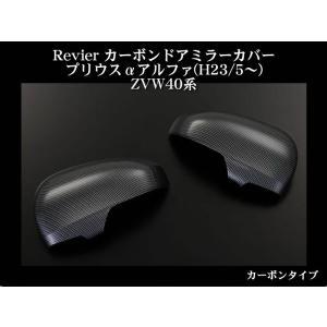 Revier レヴィーア カーボンドアミラーカバー プリウスαアルファ(H23/5〜) ZVW40系|yourparts
