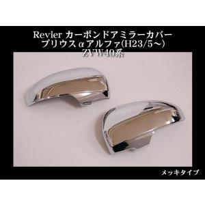 Revier レヴィーア メッキドアミラーカバー プリウスαアルファ(H23/5〜) ZVW40系|yourparts
