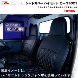 【ブラックキルト】シートカバー 前列のみ ハイゼット カーゴ S321 クルーズ 系グレード専用 (ヘッドレスト分離タイプ)|yourparts