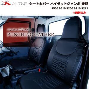 【ブラック】シートカバー 前列のみ ハイゼットジャンボ 後期 S500 S510 S200 S210 S211 ※ヘッドレスト分離型専用|yourparts
