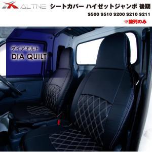【ブラックキルト】シートカバー 前列のみ ハイゼットジャンボ 後期 S500 S510 S200 S210 S211|yourparts
