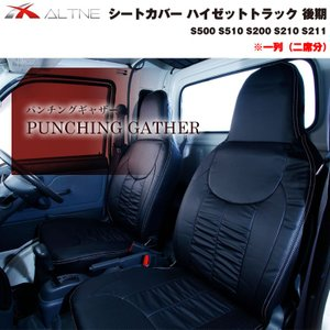 【ブラック】シートカバー 前列のみ ハイゼットトラック 後期 S500 S510 S200 S210 S211|yourparts