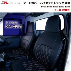 【ブラックキルト】シートカバー 前列のみ ハイゼットトラック 後期 S500 S510 S200 S210 S211|yourparts