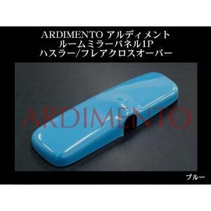 【ブルー】ARDIMENTO アルディメント ルームミラーパネル1P ハスラー|yourparts