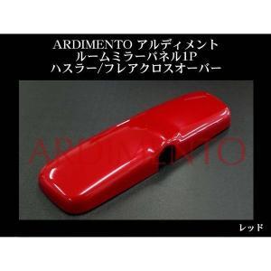 【レッド】ARDIMENTO アルディメント ルームミラーパネル1P ハスラー|yourparts