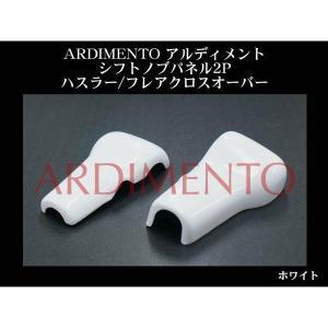 【ホワイト】ARDIMENTO アルディメント シフトノブパネル2P ハスラー|yourparts