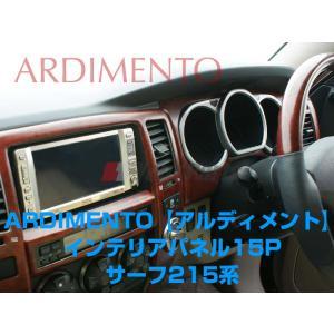 【艶消し茶木目】ARDIMENTO アルディメントインテリアパネル15P ハイラックスサーフ215系(H14/11〜H21/7)インスト用|yourparts