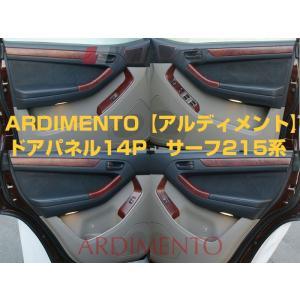 【艶消し茶木目】ARDIMENTO アルディメントドアパネル14P ハイラックスサーフ215系(H14/11〜H21/7)ドア内張り用|yourparts