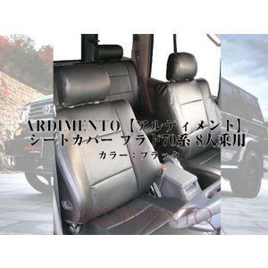 【ブラック】ARDIMENTO シートカバー ランドクルーザープラド78(H2/4〜H8/5) 5人乗KZJ用|yourparts