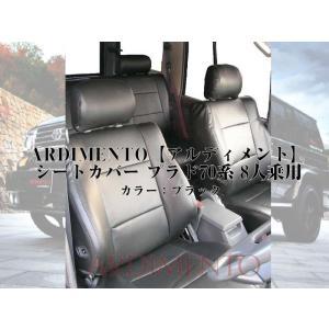 【ブラック】ARDIMENTO シートカバー ランドクルーザープラド78(H2/4〜H8/5) 8人乗KZJ用|yourparts