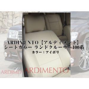 【アイボリー】ARDIMENTO アルディメント シートカバー ランドクルーザー100系(H10/1〜H19/8)|yourparts