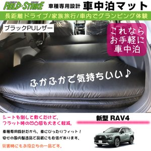 新型RAV4 車中泊 マット 車種専用 【ブラックPUレザー】Field Strike 国内生産 長...