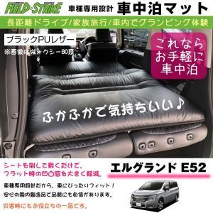エルグランド E52 (H22/8-) 車中泊 マット 車種専用 【ブラックPUレザー】Field Strike 国内生産 長距離ドライブ 家族旅行 車内でグランピング体験|yourparts
