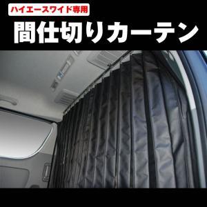 【ワイド専用カーテン】間仕切り カーテン ハイエース ワイド 200 S-GL (1-5型対応) ブラック|yourparts