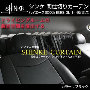 【標準車専用カーテン】間仕切り カーテン ハイエース200 S-GL 1-5型対応 ブラック|yourparts