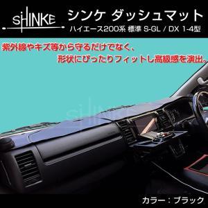 【ブラック】SHINKE ダッシュマット ハイエース 200 S-GL / DX (1-4型対応) 標準用|yourparts