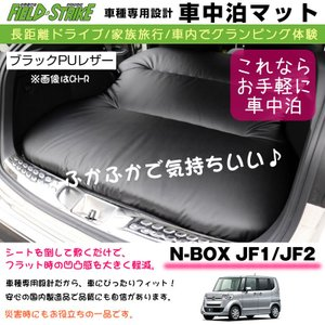 段差マット付 N-BOX JF1/JF2(H23/12-H25/12) 車中泊 マット 車種専用 【ブラックPUレザー】Field Strike 国内生産 長距離ドライブ 家族旅行|yourparts