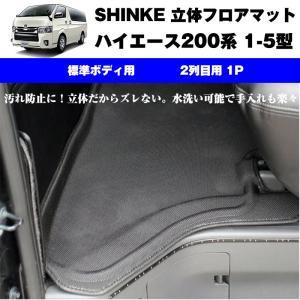 SHINKE シンケ 立体 フロアマット (2列目用 1P)ハイエース200系 【汚れ防止・水洗い可能】1-5型共通 標準ボデイ専用|yourparts