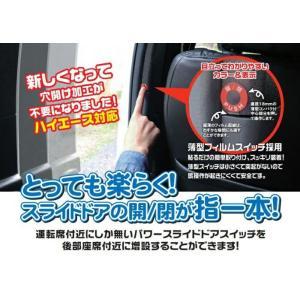 ( ハイエース 4型 5型 用 ) パワースライドドア スイッチ増設キット 福祉車両などに!( 両側装着の場合は2つ必要 )|yourparts