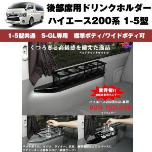 【ブラック】後部席用ドリンクホルダー ハイエース200系 標準 / ワイド【ベッドキットで車中泊される方におすすめ!】|yourparts