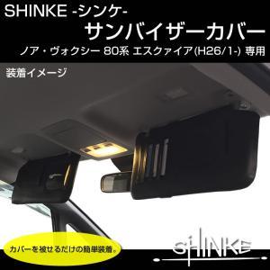 【ブラック】SHINKE サンバイザーカバー ノア ヴォクシー 80 エスクァイア ※左右スライドミラー有り用|yourparts