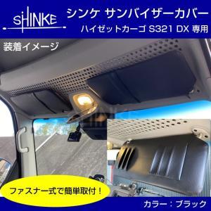 サンバイザーカバー ハイゼットカーゴ S321V / S331V DX / クルーズ ブラック SHINKE 共同開発オリジナル 新商品記念プライス|yourparts