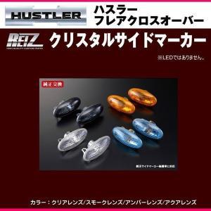 【クリアレンズ】REIZ ライツ クリスタルサイドマーカー ハスラー※LEDではありません。|yourparts